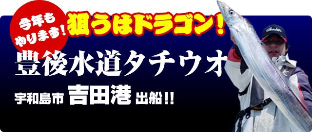 狙うはドラゴン!豊後水道タチウオ宇和島市吉田港出船!!